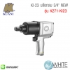 "KI-23 บล๊อกลม 3/4"" NEW TWIN HAMMER รุ่น K271-KI23 ยี่ห้อ K2700 KUANI"