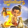 พระพิฆเนศ มหาเทพแห่งปัญญา 2 : Bal Ganesh 2