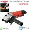"""เครื่องเจียร์ไฟฟ้า 4"""" 100mm รุ่น MT958X1 ยี่ห้อ Maktec (JP) ANGLE GRINDER"""