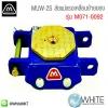 MUW-2S ล้อแม่แรงเคลื่อนย้ายของ 2TON รุ่น M071-0092 ยี่ห้อ M0700 MASADA