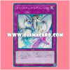 DP20-JP016 : Cybernetic Revolution (Super Rare)