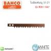 ใบเลื่อยคันธนู 51-21 รุ่น B051-1447 ยี่ห้อ BAHCO