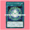 RC02-JP046 : The Seal of Orichalcos / Barrier of Oreichalcos (Secret Rare)