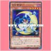 SHVI-JP008 : Lunalight Blue Cat / Moonlight Blue Cat (Rare)
