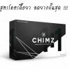 CHIMZ ชิมช์ อาหารเสริมควบคุมน้ำหนัก บรรจุ 15 แคปซูล (คริซซี ชิมซ์)