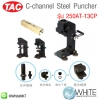 C-channel Steel Puncher รุ่น 250AT-13CP ยี่ห้อ TAC (CHI)