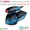 เครื่องขัดกระดาษทราย ระบบลูกเบี้ยว Random Orbit Sander รุ่น GEX 125-1 AE ยี่ห้อ BOSCH (GEM)
