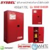 ตู้เก็บสารเคมี ป้องกันการสันดาป ระเบิด สำหรับเก็บของเหลวไวไฟ Safety Cabinet|Combustible Cabinet (45Gal/170L) รุ่น WA810450R