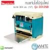 """กบแท่นไสไม้รุ่นใหม่ (กบไฟฟ้าแบบตั้งโต๊ะ) ขนาด 304 มม. (12"""") รุ่น 2012NB ยี่ห้อ Makita (JP)"""
