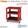 C51 โต๊ะเข็นเครื่องมือ 3 ชั้น สีแดง รุ่น 051000003 ยี่ห้อ BETA จาก อิตาลี