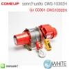 รอกกว้านสลิง CWG-10302H รุ่น C061-CWG10302H ยี่ห้อ COME UP