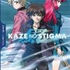 Kaze no Stigma / มลทิลแห่งลม (บรรยายไทย 2 แผ่นจบ)