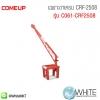 เฉพาะขาเครน CRF-2508 รุ่น C061-CRF2508 ยี่ห้อ C0600 COME UP