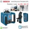 เลเซอร์หมุนรอบกำหนดแนวเส้น รุ่น GRL 300 HV Set Rotation Laser ยี่ห้อ BOSCH (GEM)
