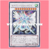 DP10-JP017 : Majestic Star Dragon / Saver Star Dragon (Rare)