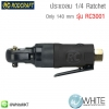 ประแจลม 1/4″ Ratchet รุ่น RC3001, Only 140 mm Very Short And Powerful ยี่ห้อ RODCRAFT (GEM)