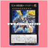 RC02-JP029 : Number 99: Utopic Dragon / Numbers 99: Dragon King of Wishes, Hope Dragoon (Super Rare)