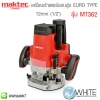 """เครื่องเร้าเตอร์รอบสูง EURO TYPE 12 mm (1/2"""") รุ่น MT362 ยี่ห้อ Maktec (JP)"""