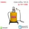 ถังอัดจารบีใช้ลม TKR-35 รุ่น Y011-0080 ยี่ห้อ Y0100 YAMASAKI