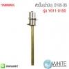 หัวปั๊ม(น้ำมัน) O105-05 รุ่น Y011-0150 ยี่ห้อ Y0100 YAMASAKI