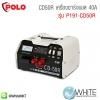 CD50R เครื่องชาร์จแบต 40A - สตาร์ได้ รุ่น P191-CD50R ยี่ห้อ P1900 POLO(WELDING)