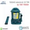 T92004D แม่แรงกระปุก 20 TON รุ่น T281-T92004 ยี่ห้อ M3100 MARATHON