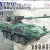 STRYKER MGS-M1128 (1672+ชิ้น)