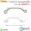 83AS # 7/16X1/2 ประแจแหวนโค้ง รุ่น 000830111 ยี่ห้อ BETA จาก อิตาลี
