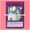 RC02-JP050 : Solemn Strike / God's Notice (Secret Rare)