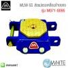 MUW-5S ล้อแม่แรงเคลื่อนย้ายของ 5TON รุ่น M071-0095 ยี่ห้อ M0700 MASADA