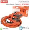 สายจัมป์แบตเตอรี่ Battery Booster Cables ยี่ห้อ KENNEDY ประเทศอังกฤษ