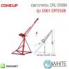 เฉพาะขาเครน CRL-2508A รุ่น C061-CRT2508 ยี่ห้อ C0600 COME UP