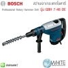 สว่านเจาะกระแทกโรตารี่ GBH 7-46 DE Professional Rotary Hammer Drill ยี่ห้อ BOSCH (GEM)