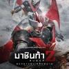 Mazinger Z Infinity / สงครามหุ่นเหล็กพิฆาต (บรรยายไทยเท่านั้น)