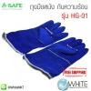 ถุงมือหนัง กันความร้อน รุ่น HG-01 (Leather Support Gloves)