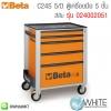 C24S 5/O ตู้เครื่องมือ 5 ชั้น สีส้ม รุ่น 024002051 ยี่ห้อ BETA จาก อิตาลี