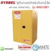 ตู้เก็บสารเคมีสำหรับเก็บสารไวไฟ Safety Cabinet|(self-close)Flammable Cabinet (90Gal/340L) รุ่น WA810861