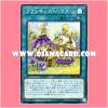 DBHS-JP023 : Prankids House (Super Rare)