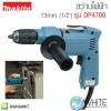 """สว่านไฟฟ้า 13mm (1/2"""") รุ่น DP4700 ยี่ห้อ Makita (JP) DRILL 510W"""