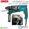 """สว่านโรตารี่ 3 ระบบ ใช้กับดอกสว่าน SDS-PLUS 26mm (1"""") AVT รุ่น HR2631F ยี่ห้อ Makita (JP) Rotary Hammer"""