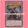 CBLZ-JP040 : Pyrorex the Elemental Lord / Flame Spirit God - Pyro Rex (Super Rare)