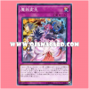DBHS-JP039 : Return of the Mayakashi (Common)