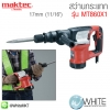 """สว่านกระแทก 17mm (11/16"""") รุ่น MT860X1 ยี่ห้อ Maktec (JP) Hammer Drills"""