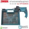 """สว่านกระแทก 16 mm 5/8"""" มาพร้อมอุปกรณ์เสริม รุ่น HP1630KX3 ยี่ห้อ Makita (JP) Hammer Drill"""