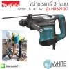 """สว่านโรตารี่ 3 ระบบ ใช้กับดอกสว่าน SDS-PLUS 32mm (1-1/4"""") AVT รุ่น HR3210C ยี่ห้อ Makita (JP) Rotary Hammer"""