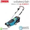 """รถเข็นตัดหญ้าไฟฟ้า 330mm (13"""") 1,100W รุ่น ELM3311 ยี่ห้อ Makita (JP)"""