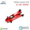 T83003C แม่แรงตะเข้ 3 TON รุ่น T281-T83003C ยี่ห้อ M3100 MARATHON