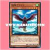 CP18-JP008 : Glife the Phantom Bird (Common)