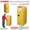 ตู้เก็บสารเคมีสำหรับเก็บสารไวไฟ Safety Cabinet|Flammable Cabinet (54Gal/204L) รุ่น WA810540