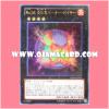 WJMP-JP022 : Number 58: Burner Visor / Numbers 58: Flame Pressure Demon - Burner Visor (Ultra Rare)